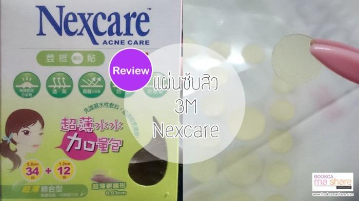 3M-nexcare-acne-01