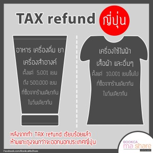 info-tax-refund-japan