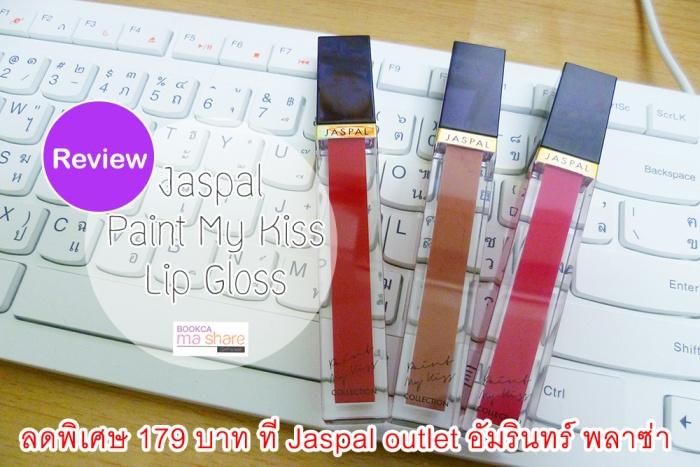 jaspal-lip-gloss