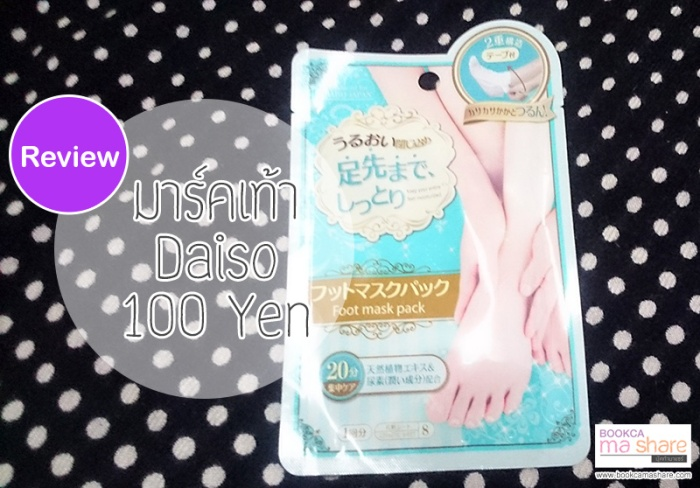 foot-mask-daiso-100yen