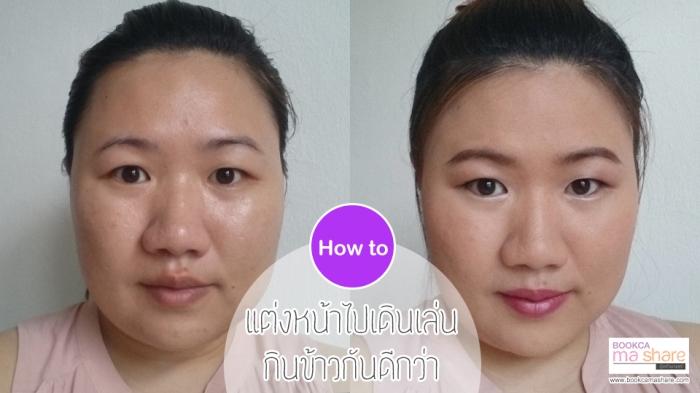 how-to-makeup-weekend-look01