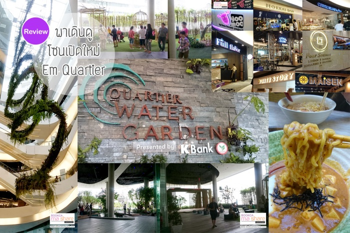EmQuartier-Quartier-Water-Garden-food-zone-00