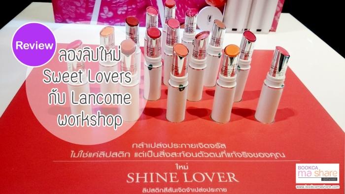 lancome-sweet-lover-lipstick-01