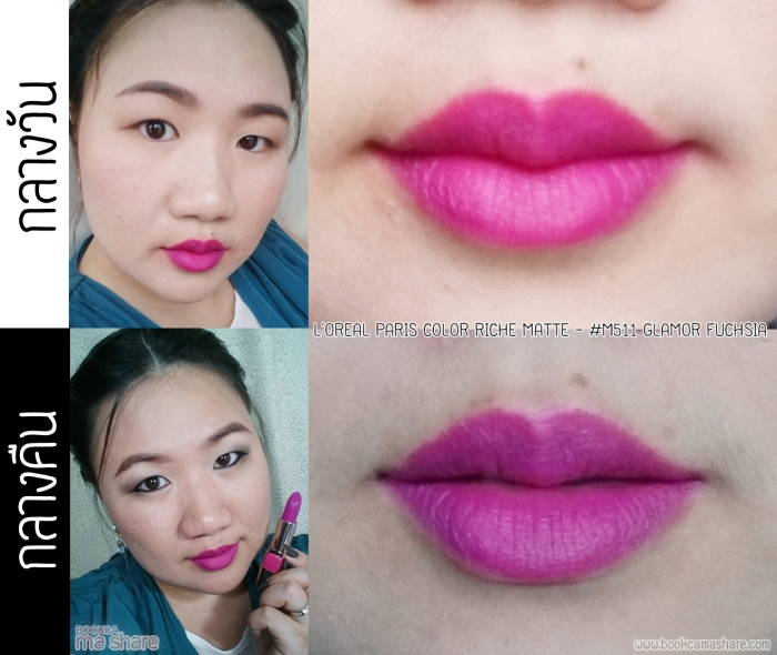 luxola-online-shopping-lip-stick-review-10-loreal-m511-glamor-fuchsia
