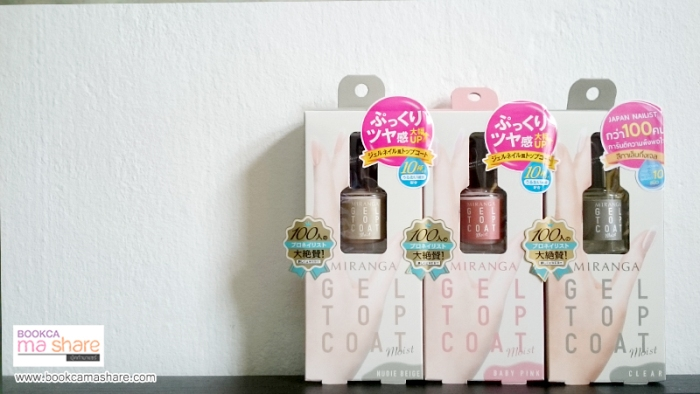Miranga-gel-top-coat-nail-02