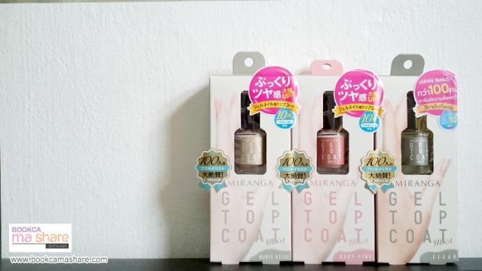 Miranga-gel-top-coat-nail-02