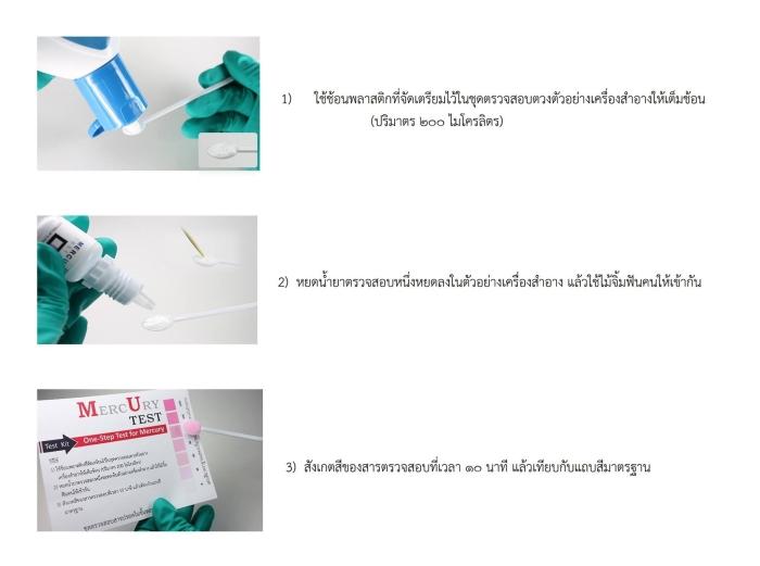 ทดสอบสารปรอท-สารฟอกขาว-03