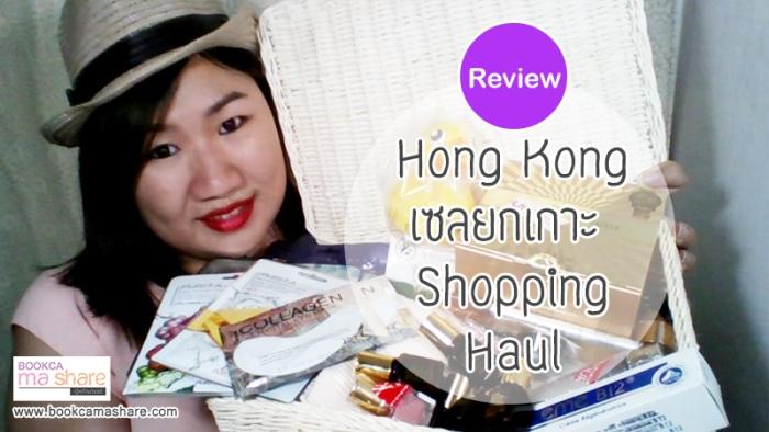 hongkong-sale-2015