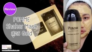 Pomme-shaker-mask-gold-01