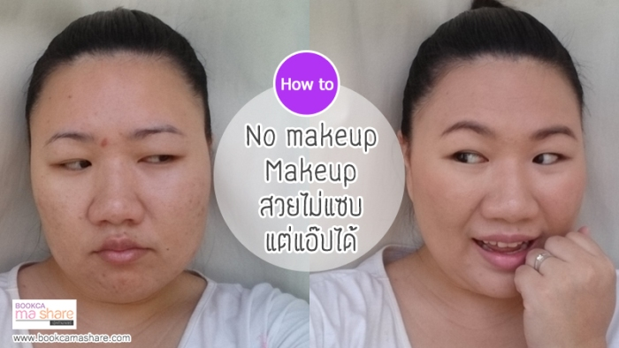 make-up-no-make-up-how-to-01