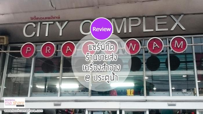 City-complex-pratunam-01