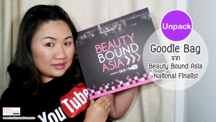 GoodieBag-BeautyBoundAsia-NationalFinalist