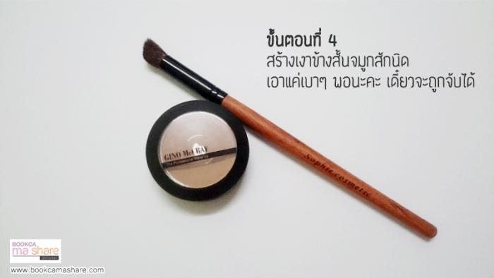 nomakeup-makeup-04