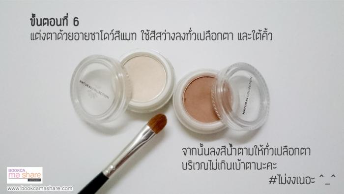 nomakeup-makeup-06