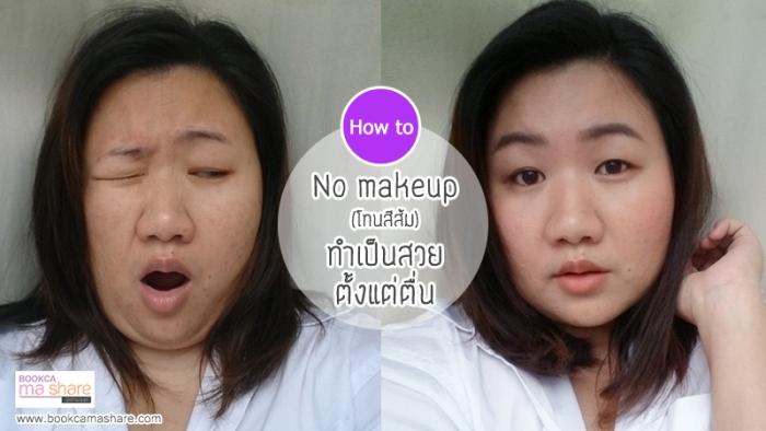 nomakeup-makeup-bba-thum