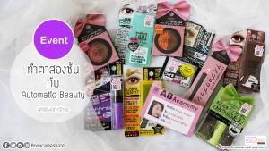 automatic-beauty-work-shop-01