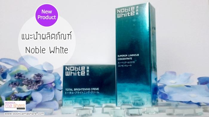 Noble-white-01