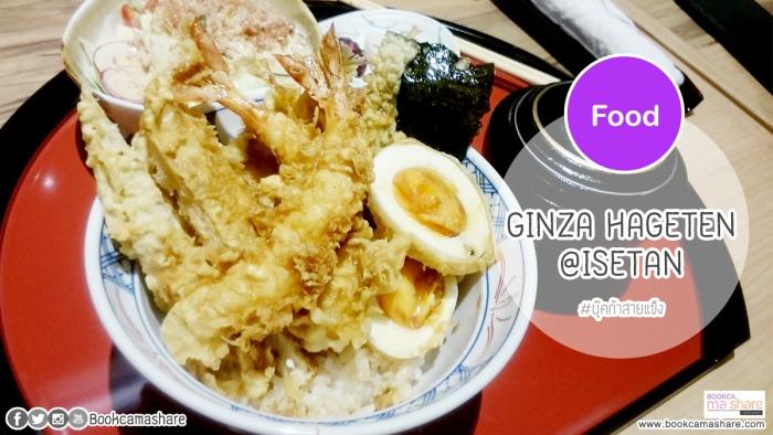 ginza-hageten-tempura-01