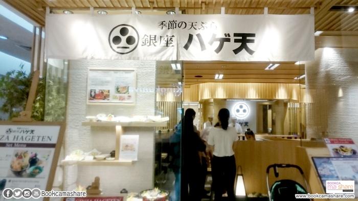 ginza-hageten-tempura-02
