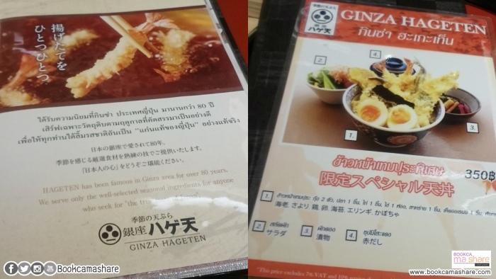 ginza-hageten-tempura-03