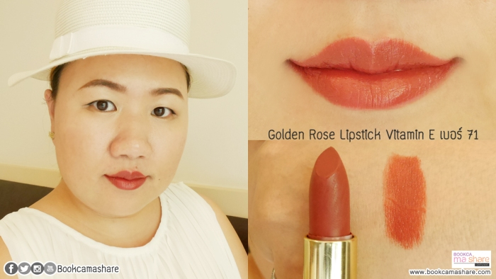 Golden-Rose-Lipstick-03