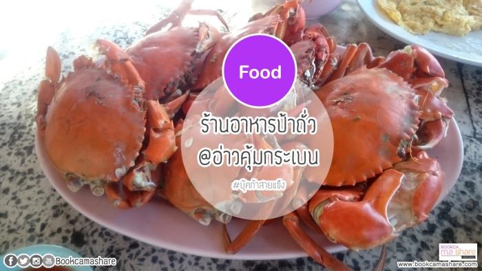 seafood-chanthabure-01