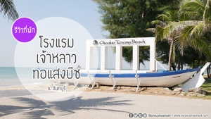 Chaolao-Tosang-Beach-Hotel-01-s