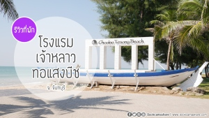 Chaolao-Tosang-Beach-Hotel-01