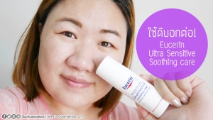 eucerin-ultra-sensitive-soothing-care