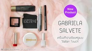 GABRIELLA-SALVETE-cosmetic-01