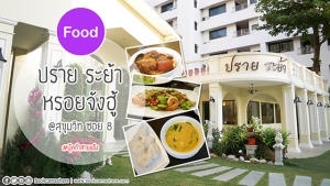 Prai-Raya-food-restaurant-01-s