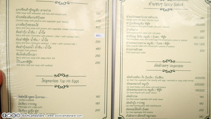 Prai-Raya-food-restaurant-19