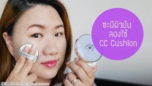 The-face-shop-cc-cushion-01-s