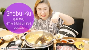 shabu-ku-the-bright-rama2-food-review-blogger-pantip-wongnai-01-s