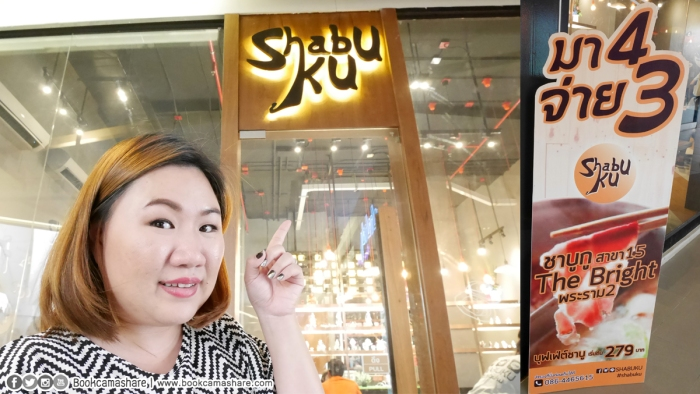 shabu-ku-the-bright-rama2-food-review-blogger-pantip-wongnai-24
