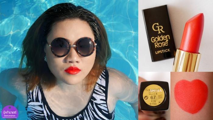 golden-rose-lipstick-vitiminE-05-67