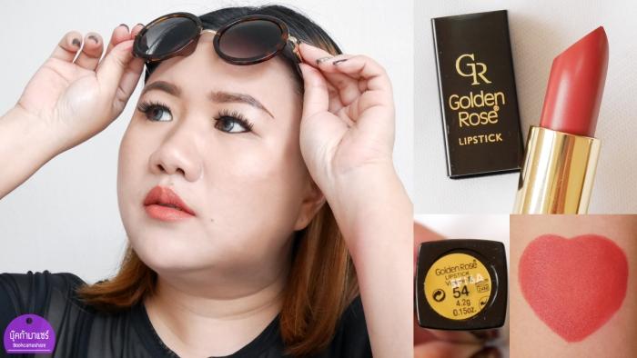 golden-rose-lipstick-vitiminE-06-54