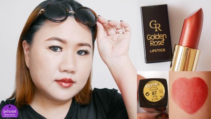 golden-rose-lipstick-vitiminE-06-87