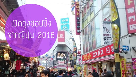 japan-shopping-haul-2016-s