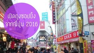 japan-shopping-haul-2016