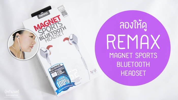 REMAX-MAGNET-SPORTS-BLUETOOTH-HEADSET-01