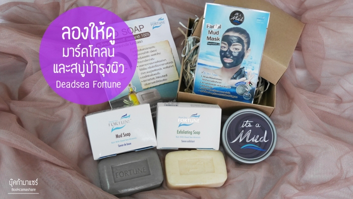 deadsea-fortune-mud-soap-mask