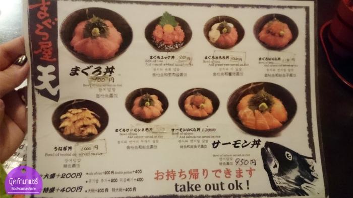 japan-food-review-2016-10