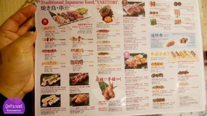 japan-food-review-2016-76