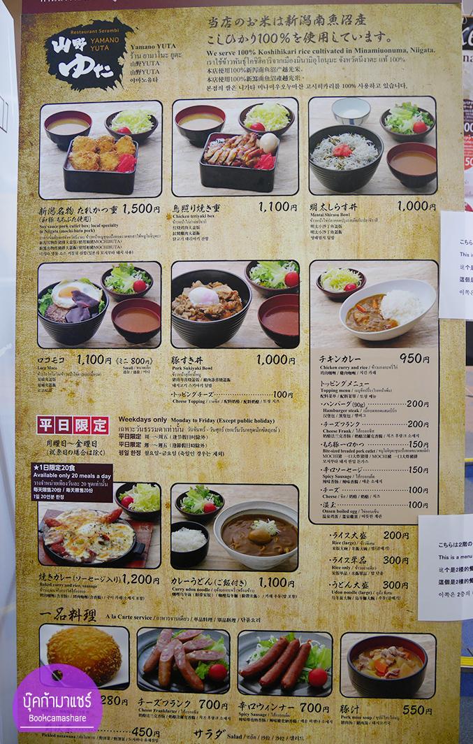 japan-food-review-2016-89