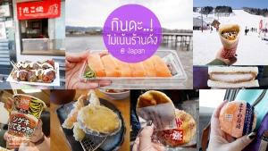 japan-food-review-2016