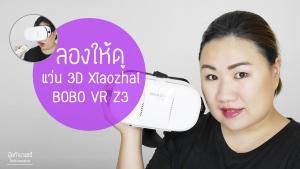 Xiaozhai-bobo-vr-z3-01