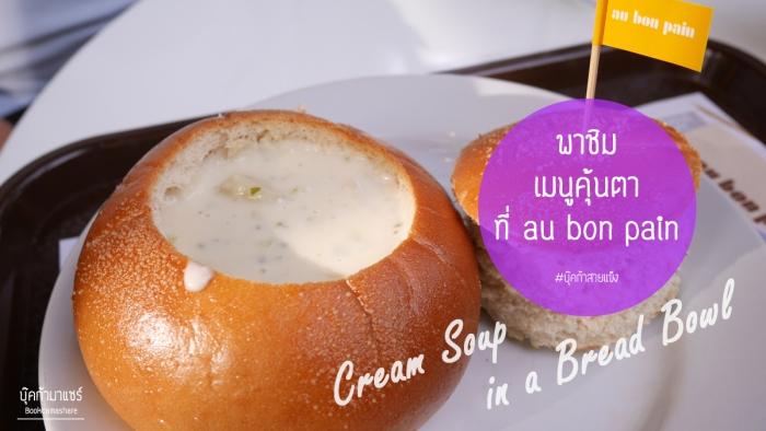 au-bon-pain-01