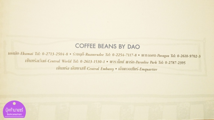 coffee-beans-by-dao-29