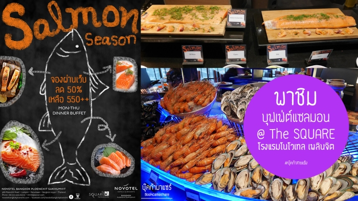 TheSQUARE-Novotel-hotel-buffat-salmon